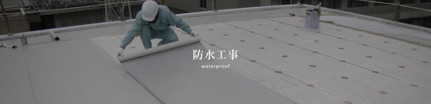 ベランダの防水工事